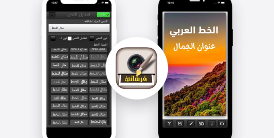 Forshaty Arabic Calligraphy mobile app